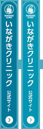 いながきクリニック 公式サイト